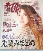 ネイルUP!2016年11月号